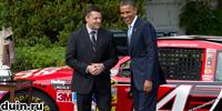 Барак Обама и Тони Стюард