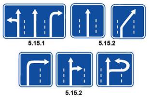 знак 5.15.1 и 5.15.2