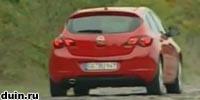 Opel Astra J сзади на брусчатке