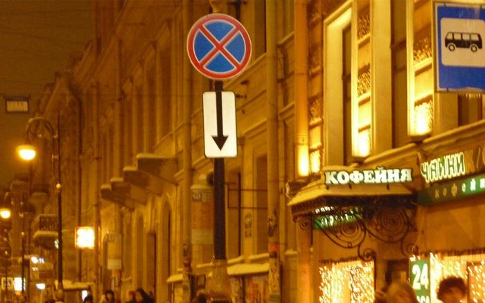 Знак 3.27 Остановка запрещена со стрелкой вниз