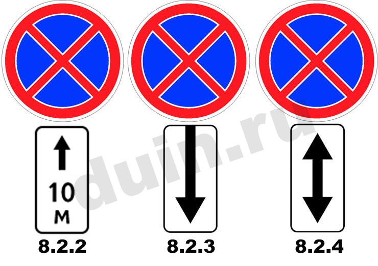 Знак 3.27 Остановка запрещена с табличками 8.2.2, 8.2.4, 8.2.4