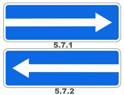 Знак 5.7. Выезд на дорогу с односторонним движением