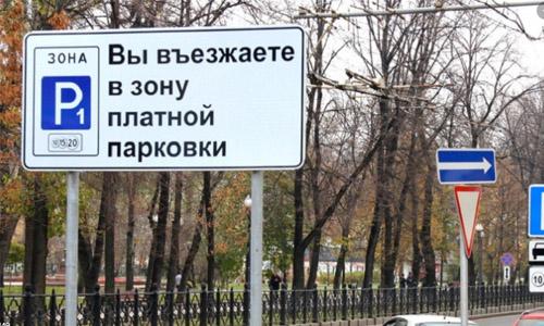 Щит для информации о платной парковке