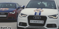 Audi A1: Real Madrid против Barcelona